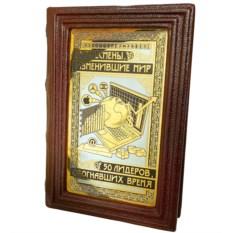 Книга в кожаной обложке Бизнесмены, изменившие мир