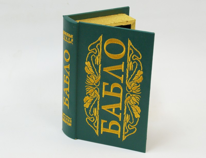 Книга - шкатулка Бабло