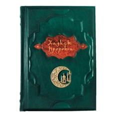 Книга Хадисы Пророка