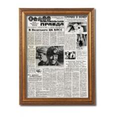 Поздравительная газета на день рождения 35 лет, без рамы