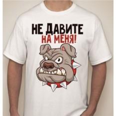 Мужская футболка Не давите на меня!