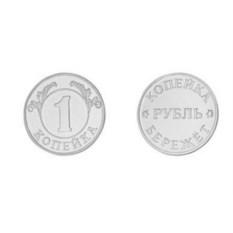 Серебряная монета Копейка рубль бережет