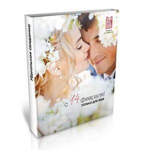 Сертификат к 14 февраля «Идеальное свидание»