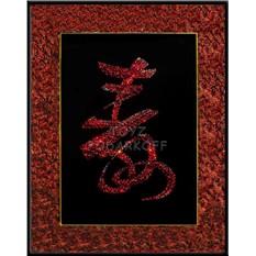 Картина Swarovski Иероглиф Долголетие