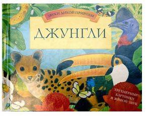 Музыкальная книга «Звуки дикой природы. Джунгли»