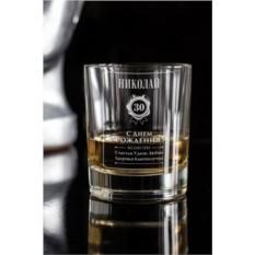 Именной стакан для виски Happy Birthday