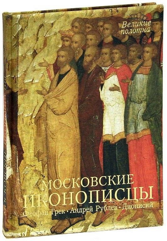 Книга Московские иконописцы