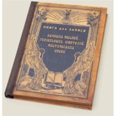 Записная книжка Книга для записи ночных мыслей