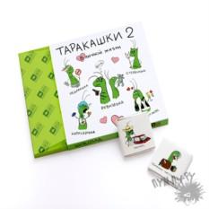 Шоколадный набор кватро Таракашки в личной жизни