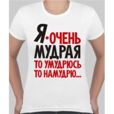 Женская футболка Я очень мудрая