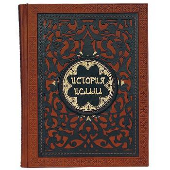Подарочная книга История Ислама