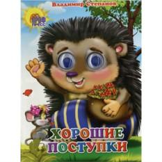 Детская книга Глазки. Хорошие поступки