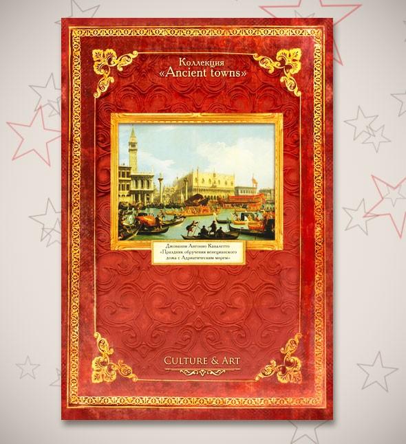 Записная книжка «Венеция»