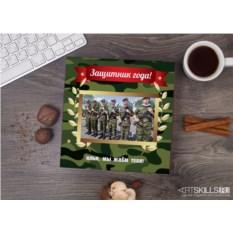 Конфеты в подарочной упаковке «Защитник года» (16 конфет)