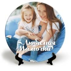 Тарелка с вашим фото «Любимая мамочка»