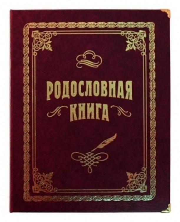 Родословная книга «Вишнёвая»
