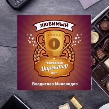 Бельгийский шоколад в подарочной упаковке Любимый директор