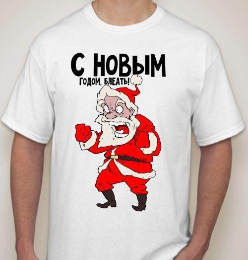 Мужская футболка С новым годом, блеать!