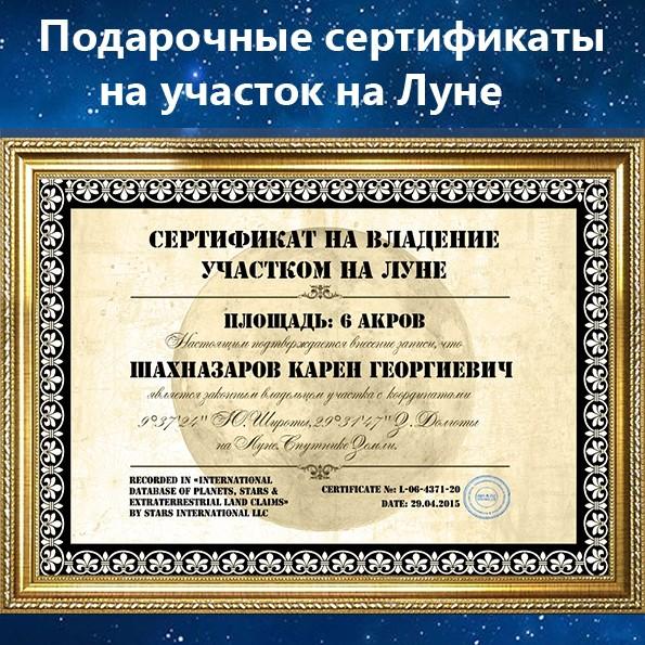 Подарочный сертификат для мужчин Участок на Луне 6 акров