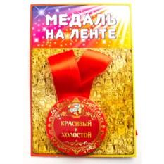 Медаль Красивый и холостой