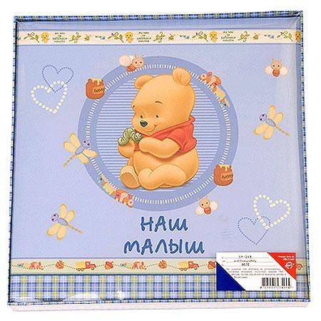 Фотоальбом подарочный «Наш малыш»
