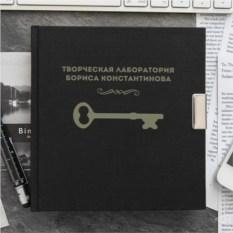 Книга для записей Свобода выбора