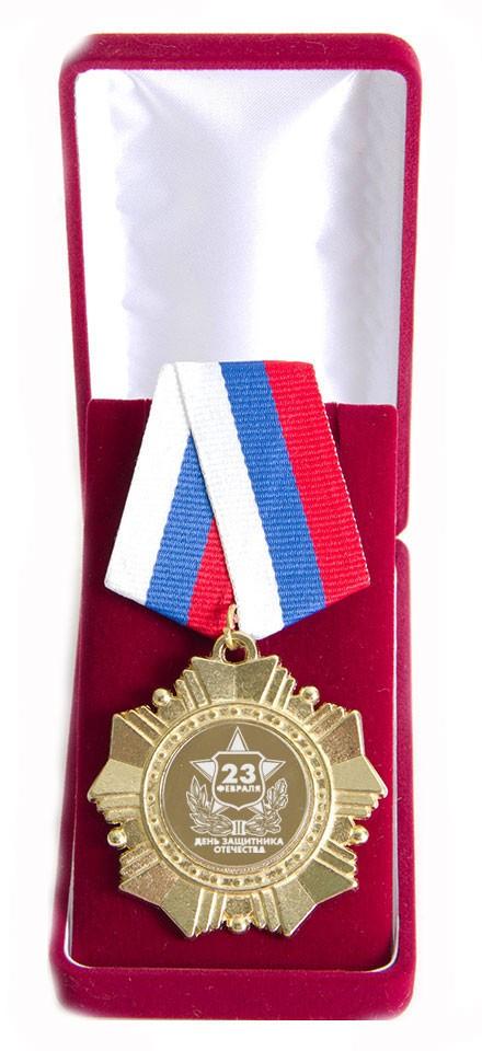 Подарочный орден С 23 февраля
