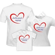 Семейные футболки Любимый папа / мама / сын, сердце