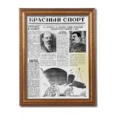 Поздравительная газета на день рождения 80 лет, Рама Люкс