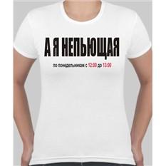Женская футболка А я непьющая