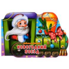 Детская книжка Новогодний поезд