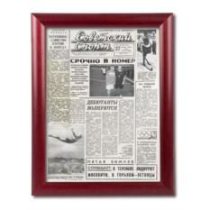 Поздравительная газета в раме на юбилей Советский спорт