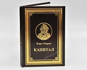 Ежедневник «Карл Маркс «Капитал»