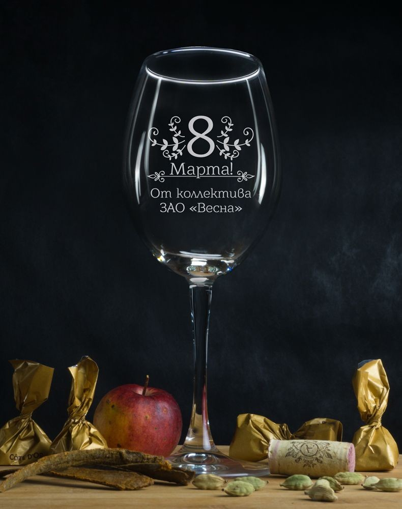 Бокал для вина С 8 марта от коллектива