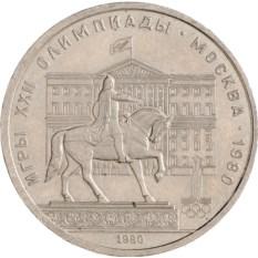 Монета 1 рубль 1980 Памятник Юрию Долгорукому (моссовет)