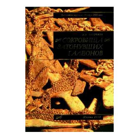 Книга «Сокровища галеонов»