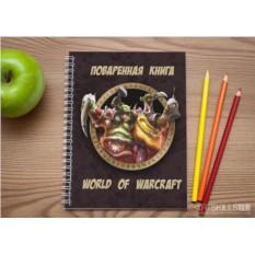 Именная тетрадь Поваренная книга World of Warcraft