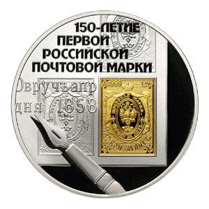 «1-я в России почтовая марка»