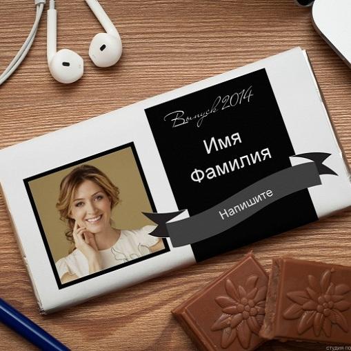 Шоколадная открытка Выпуск