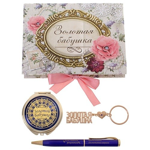 Подарочный набор Золотой бабушке