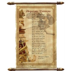 Благодарственное письмо дорогому учителю, пергамент, в раме