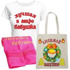 Набор подарочный Для любимой бабушки