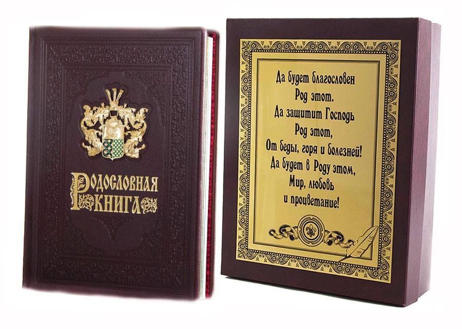 Родословная книга с литым дворянским гербом Гербовая