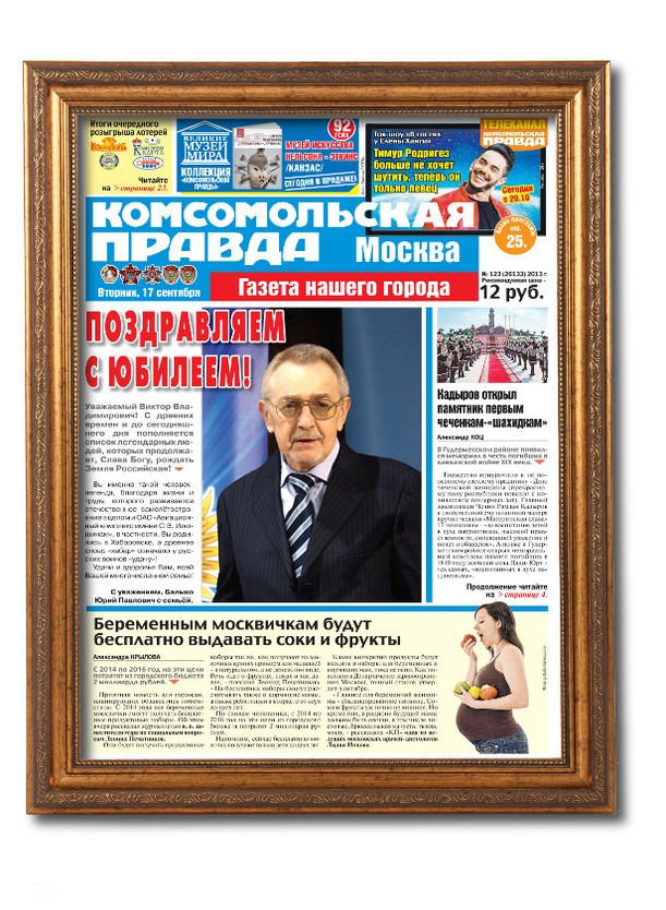 Поздравительная газета на день рождения.Рама Престиж