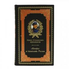 Книга П.С. Нахимов. Адмирал ее Величества России