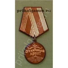 Деревянная настенная ключница Медаль. Отличный друг!