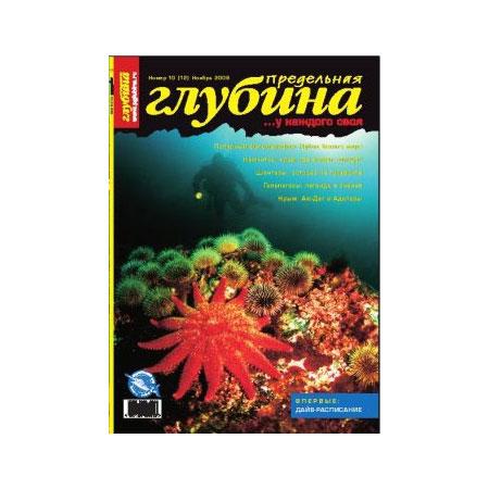 Журнал «Предельная Глубина» № 10