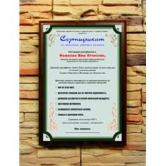 Диплом Сертификат на исполнение заветного желания, женщине