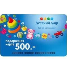 Сертификат: Подарочная карта магазина Детский мир