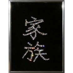 Картина с кристаллами Swarovski Иероглиф Гармония в семье